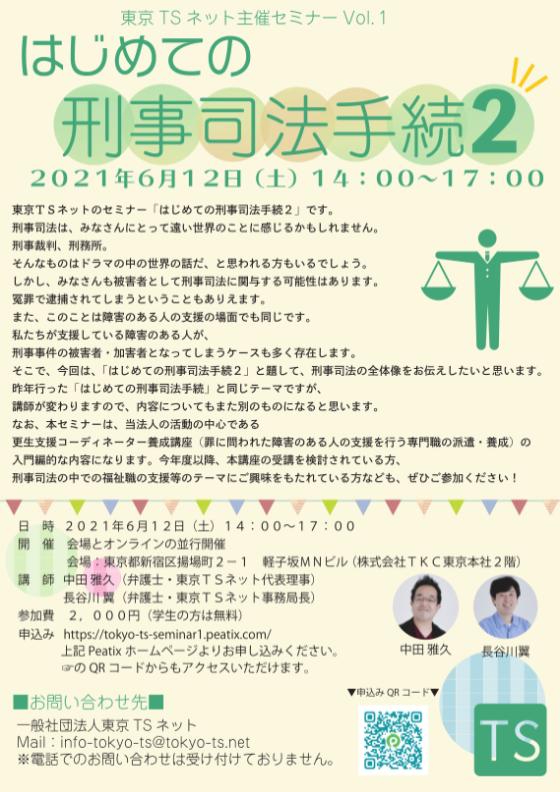 はじめての刑事司法手続きPART 2(PDF)